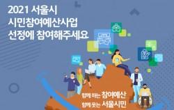 2021년 시민참여예산 사업 선정 투표가 진행된다