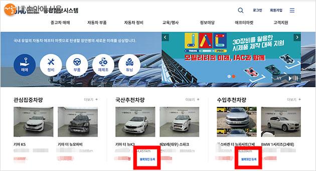 서울시는 블록체인 기술을 접목해 장안평 중고자동차 시장의 종합정보를 확인토록 하고 있다
