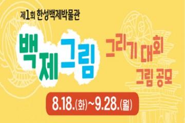1회 한성백제박물관 백제 그림 그리기 대회 그림 공모 2020.8.18.(화) ~ 9.28.(월)