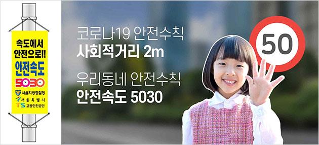 안전속도 5030 홍보물