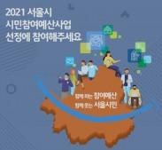 서울특별시 참여예산 홈페이지에 시민참여예산사업에 관한 내용이 게시돼 있다