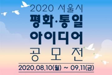 2020 서울시 평화통일 아이디어 공모전 2020.08.10(월)~09.10(금)