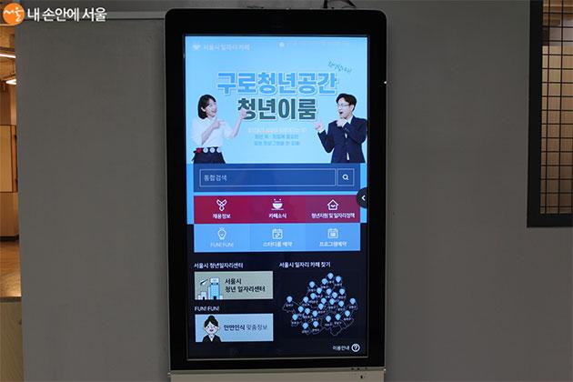 이룸은 서울시 광역형 일자리 카페로 운영 중이다.