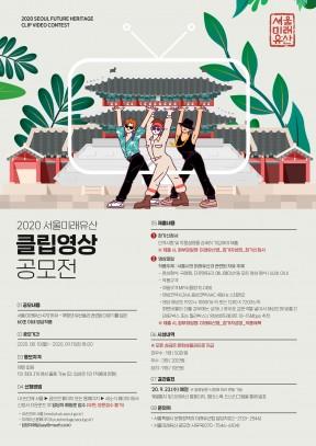 서울미래유산 클립영상 공모전 안내