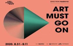 서울문화재단이 온라인 미디어 예술활동 지원사업 '아트 머스트 고 온(ART MUST GO ON)'을 진행한다.