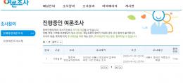 서울시 여론조사 참여
