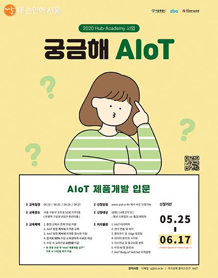 외부프로그램인 AIoT