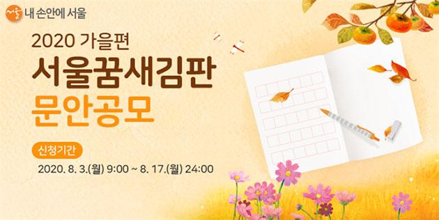 2020 가을편 서울꿈새김판 문안공모 (8.3~8.17)