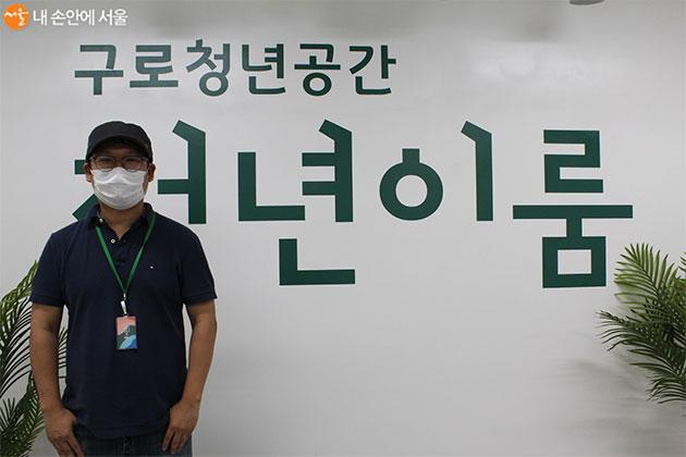 청년이룸 안현종 센터장