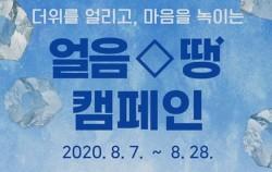 얼음 땡 캠페인 참여 신청 화면이다.