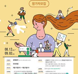 2020여성공예창업대전 참가자 모집 포스터(저용량)
