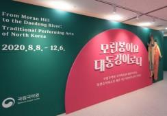 국립국악원에서 북한민족음악을 복원해 재현했다