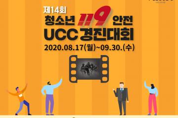 제14회 청소년119안전뉴스 UCC경진대회 2020-08-17 ~ 2020-9-30