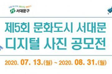 제5회 문화도시 서대문 디지털 사진공모전