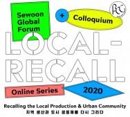 로컬-리콜 세운 글로벌 포럼 2020에서 제조업의 미래를 그려본다