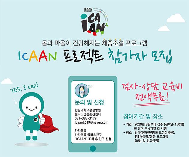 서울시는 고도비만 아동·청소년 체중조절 프로그램 참여자를 모집한다