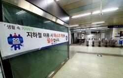 서울지하철 '또타' 앱을 통해 마스크 미착용자 신고 기능이 추가됐다