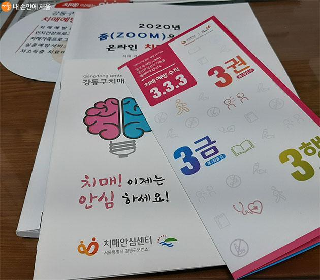 온라인 치매기본교육 신청 후 우편으로 받은 교육자료와 줌 안내문