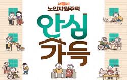 주거+돌봄 '노인지원주택' 90호 공급..10월 15일부터 신청