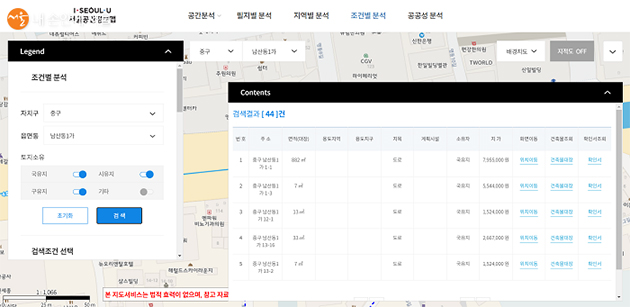 정보대로 입력한 결과, 조건에 맞는 곳들과 정보를 상세하게 확인할 수 있었다 ©서울공공정보맵