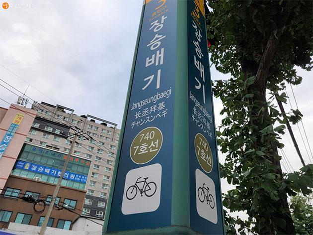 7호선 장승배기역 입구에 설치된 자전거 휴대가능표지 폴사인