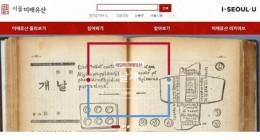 서울미래유산 홈페이지 메인화면