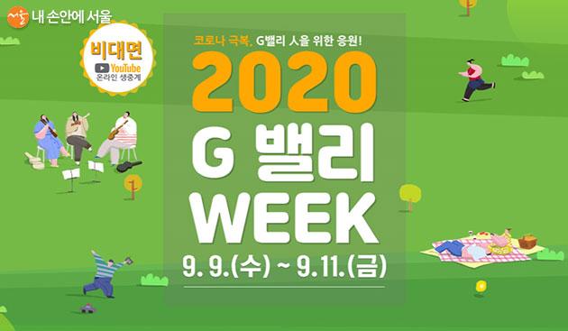 비대면 2020 G밸리 위크