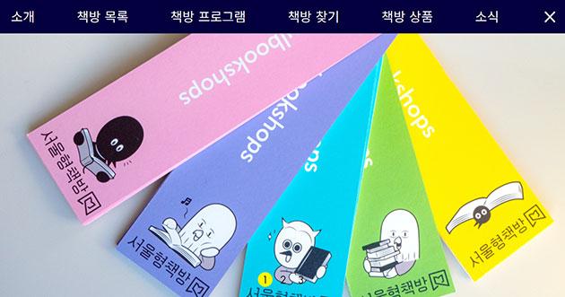 서울형책방 온라인 플랫폼 홈페이지 메뉴 구성