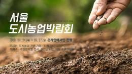제9회 서울도시농업박람회가 9월 24일(목)부터 9월 27일(일)까지 온라인으로 진행한다. ⓒ서울도시농업박람회