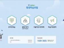 서울시 평생학습포털 메인 화면 ⓒ서울시