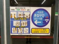 지하철 스크린도어에 사회적 거리두기 홍보물이 부착돼 있다.