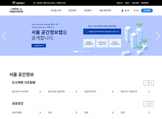 서울 공간정보맵 홈 화면