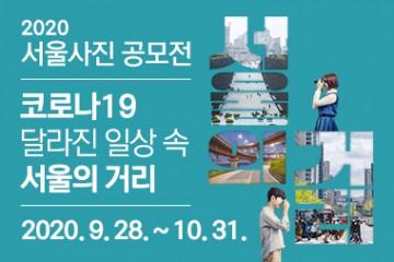 2020 서울사진공모전 '서울의 거리'