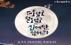서울시 추석 종합대책