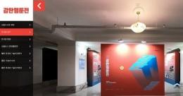 서울도서관은 '감탄웹툰전'을 9월 한 달 간 온라인 전시로 개최한다
