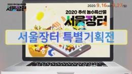 서울장터 특별기획전 9월 16일(수)부터 27일(일)까지 12일간 펼쳐진다. ⓒ2020 추석 농수특산물 서울장터