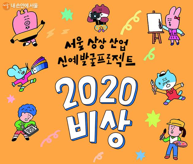 서울시는 오는 9월 30일까지 상상산업 신예 발굴 프로젝트 '2020 비상' 참여자를 모집한다