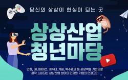 서울시는 문화콘텐츠 분야 인재 양성을 위해 '상상산업 청년마당'이라는 프로그램을 운영한다