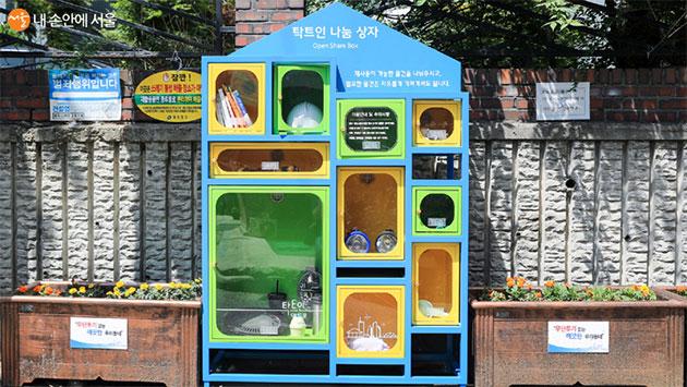 영등포구 동주민센터와 동청사에 설치된 '탁트인 나눔장터'