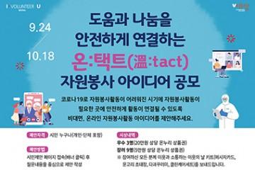 도움과 나눔을 안전하게 연결하는 온:택트(溫:tact) 자원봉사 아이디어 공모