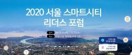 22일 진행된 2020 서울 스마트시티 포럼