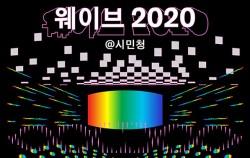 서울시는 9월 11일~내년 3월까지 비대면 문화예술 프로그램 '웨이브 2020 시민청'을 선보인다.