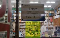 서울시 공공야간약국 표지판