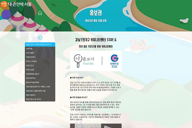 홍보관은 청년 1인가구 커뮤니티, 비영리 스타트업 등 마음건강 활동단체들을 소개한다