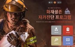 화재생존자가진단프로그램 메인화면