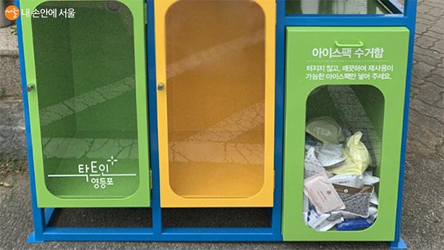 깨끗한 아이스팩은 재활용이 된다.