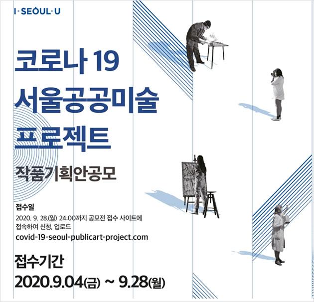 서울시는 위축된 미술계에 활력을 불어넣을 '코로나19 서울 공공미술 프로젝트'를 추진한다