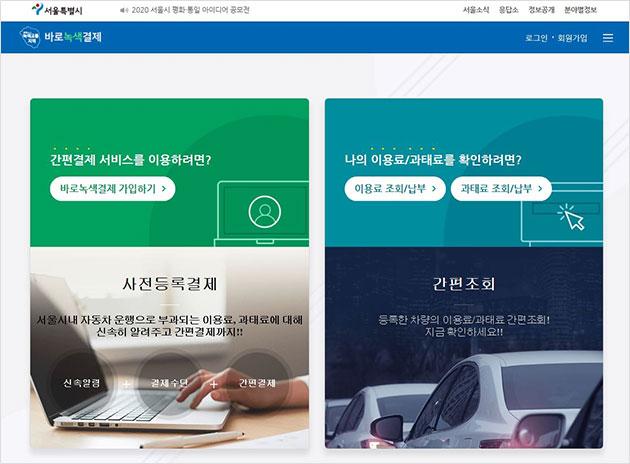 자동결제를 위해서는 바로녹색결제 홈페이지(http://oksign.seoul.go.kr)에 '차량번호, 결제카드' 정보 사전 등록이 필요하다.