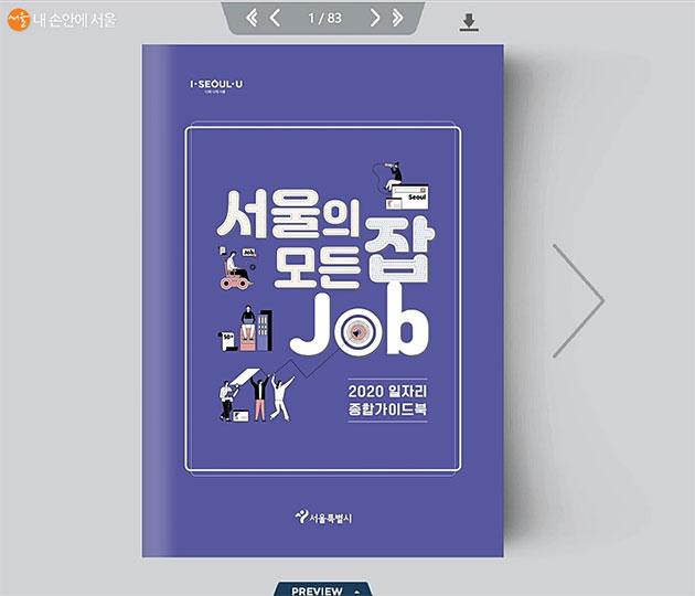 '서울의 모든 잡 Job' 표지