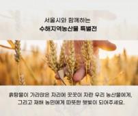 우리 농산물과 재해 농민을 위한 수해지역농산물 특별전